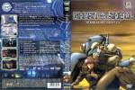 1-ghost-in-the-shell---stand-alone-complex-vol-02.jpg