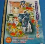 artbook-harukanaru-toki-no-naka-de-maihitoyo-world1.jpg