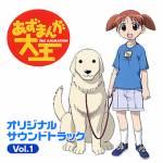 azumanga-daioh-original-soundtrack-volume-1.jpeg