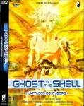 copia-dighost-in-the-shell---l-attacco-dei-cyborg-cover.jpg