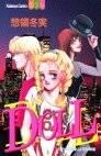 doll-jp.jpg