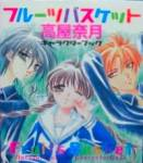 fruits-basket-character-book-1.jpg