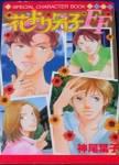 hana-yori-dango-boys-over-flowers-special-character-book.jpg