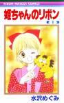 hime-chan-no-ribon-v01-c01-p000.jpg