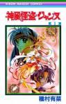 kamikaze-kaitou-jeanne-v01-cover.jpg