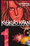 kyokutokitan1-289x437.png
