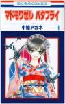 mademoiselle-butterfly-01-hakusensha-1.jpg