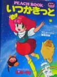 magical-princess-minky-momo-itsukakitto-peach-book.jpg