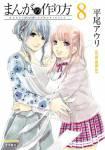 manga8-1.jpg