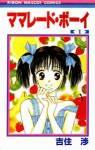 marmalade-boy-1-manga-cover.jpg