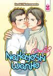 nakayoshi-wanko.jpg