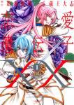 renai-idenshi-xx-v1-000k.jpg