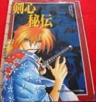 rurouni-kenshin-manga-data-artbook-kenshin-hiden.jpg