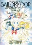 sailor-moon---illustrations-vol-01.jpg