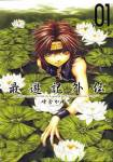 saiyuki-gaiden-1.jpg