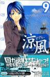 suzuka-manga9-1.jpg
