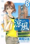 suzuka08.jpg