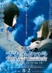 the-sky-crawlers2.jpg