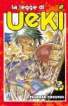 ueki2.jpg