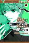 yokujo-climax-04.jpg