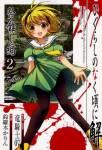 chigurashi2.jpg