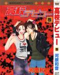 cover-kdebut-vol05.jpg