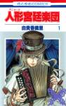 guignol-jp-vol01.jpg