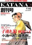 katana-001gou-000a.jpg