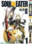 manga-rainsouleater-ch01-01.jpg