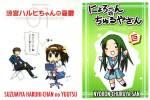 suzumiya-haruhi-parody-anime-series-announced.jpg